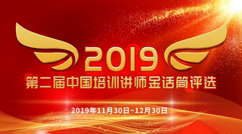 """2019中国讲师网""""金话筒""""评选活动正式开始!"""
